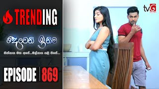 Deweni Inima | Episode 869 24th July 2020 Thumbnail