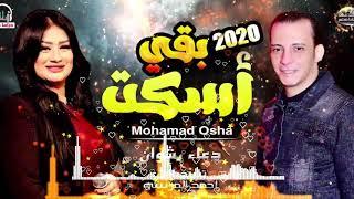 موال اسكت بقى - دعاء رشوان و محمد اوشا - اجمد احساس فى الدنيا - 2020 اسمع الحظ