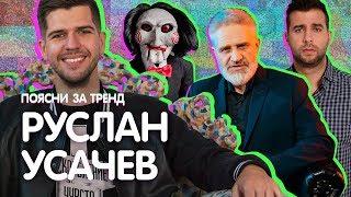Поясни за тренд | РУСЛАН УСАЧЕВ оценивает Урганта, вДудя, Хайповости и еще 7 трендовых видео