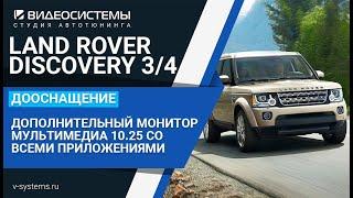 Дополнительная развлекательная навигационная система на LAND ROVER DISCOVERY 4 cмотреть видео онлайн бесплатно в высоком качестве - HDVIDEO