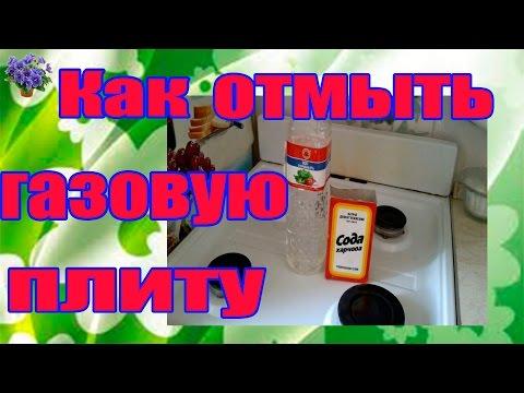 Очистить газовую плиту в домашних условиях