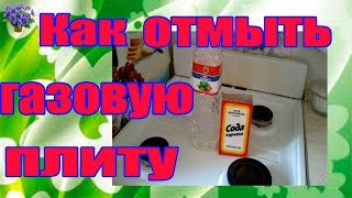 видео Как почистить газовую плиту в домашних условиях