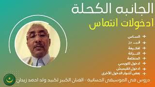 ادخولات انتماس الفنان لكبيد احمد زيدان