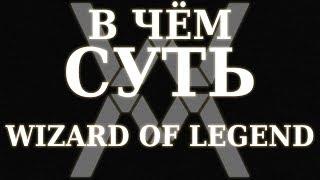 В чём суть - Wizard of Legend [Обзор]