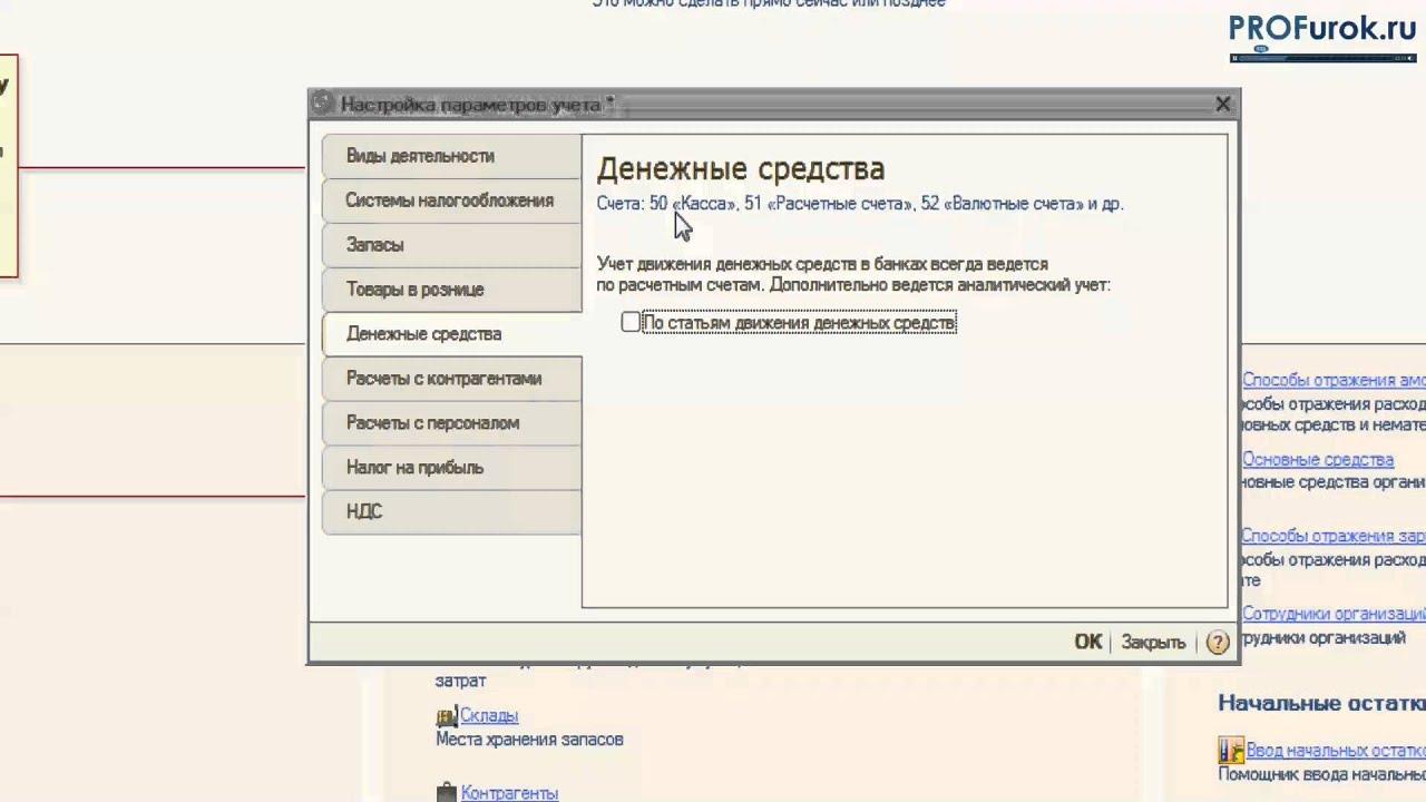 плана счетов и инструкция бухгалтерского учета финансово-хозяйственной деятельности организаций