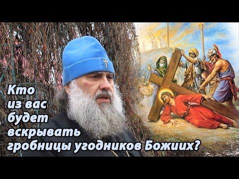 РПАЦ. Митрополит Феодор препятствует вскрытию мощей Суздальских святых.