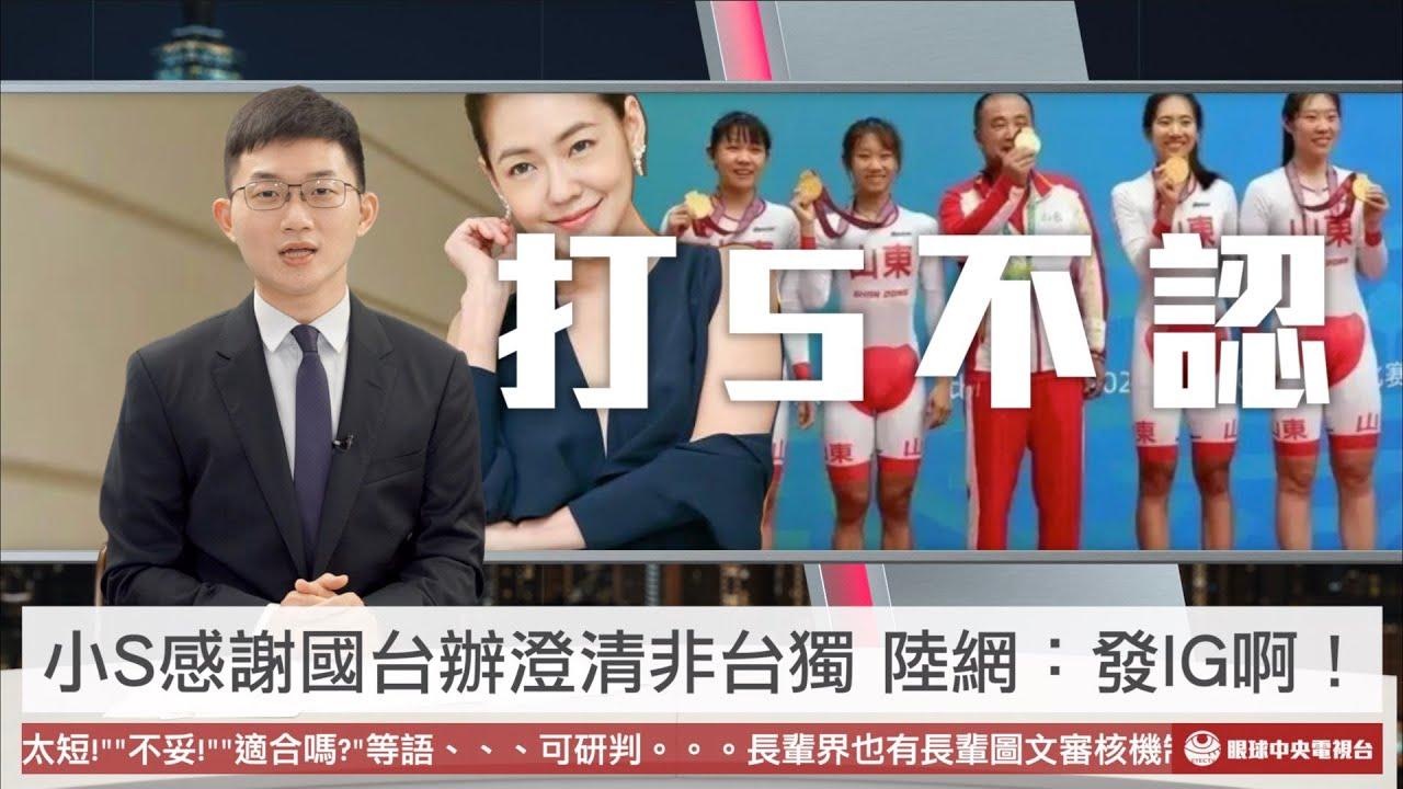 【央視一分鐘】小S感謝國台辦助澄清「不是台獨」 王力宏違規聚會引熱議 眼球中央電視台