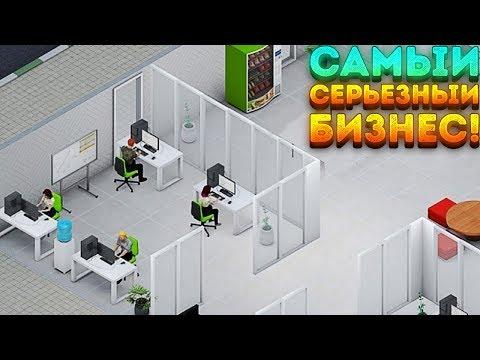 САМЫЙ СЕРЬЕЗНЫЙ БИЗНЕС! - Startup Company