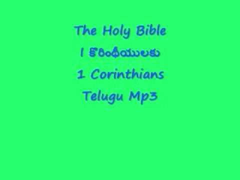 1 Corinthians(I కొరింథీయులకు)_The Bible Telugu audio.wmv