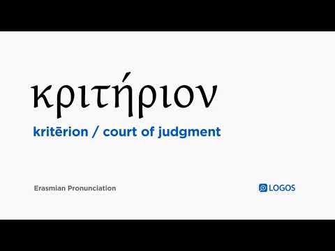 How to pronounce Kritērion in Biblical Greek - (κριτήριον / court of judgment)