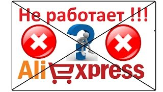 Не работает сайт Алиэкспресс (Решение проблемы)(, 2014-12-07T15:52:24.000Z)