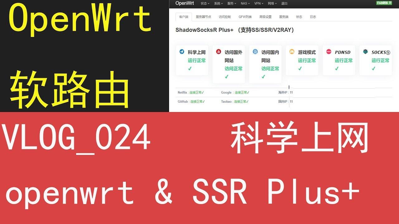 VLOG 024 openwrt软路由+ssr plus