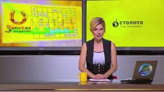 Столото представляет| Золотая подкова тираж №97 от 09.07.17