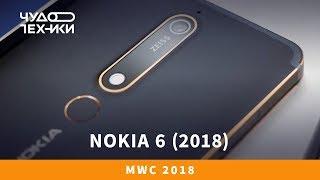 Дивимося смартфон Nokia 6 (2018 року)