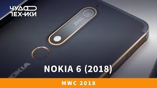 Смотрим смартфон Nokia 6 (2018 года)