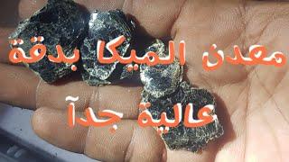 معدن الميكا الأسود والذهبي بدقة عاليه