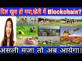 News 150-Blockchain In Agriculture: NITI Aayog To Implement Fertilizers Subsidy.By रितेश Pratap सिंह