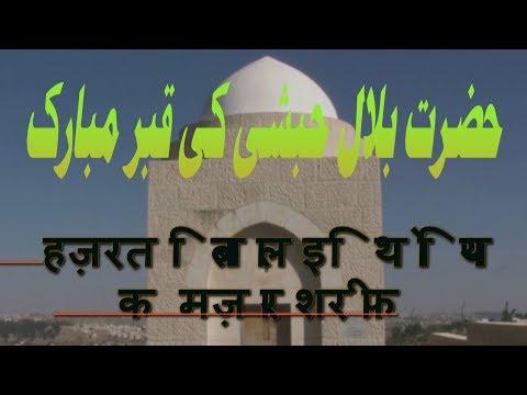 The Grave of Hazrat Bilal Habashi  (Travel Documentary in Urdu Hindi)