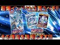 【GBC】ポケモンカードゲーム サン&ムーン 超爆インパクトを買うべき理由を説明します!!