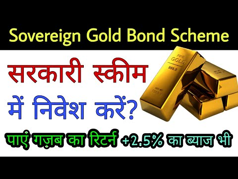 Gold से Profit कैसे बनाएं? sovereign gold bond scheme 2020 । how to invest in Gold