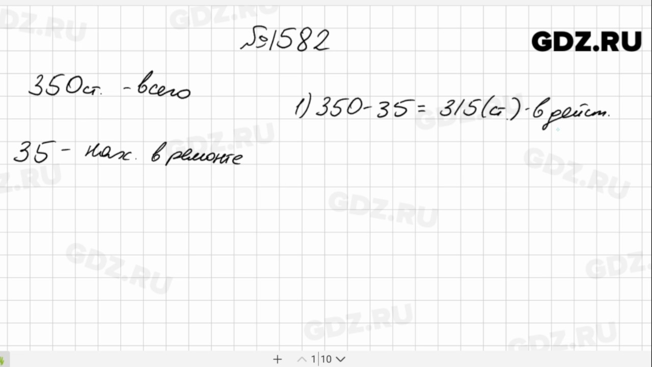гдз по математике 5 класс 1582