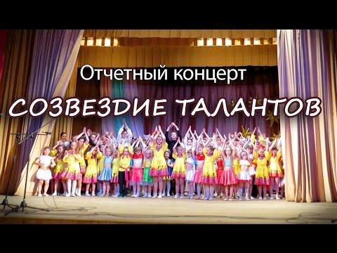 """Отчетный концерт детских и взрослых творческих коллективов """"Созвездие талантов"""""""