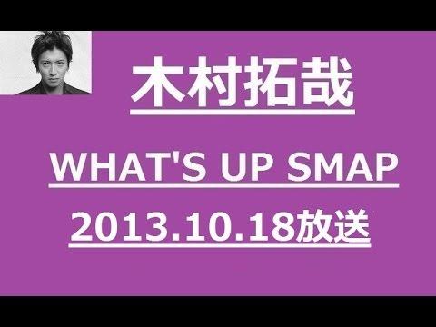 アンドロイド1話が放映されて感想を木村拓哉のラジオWHATS UP SMAP 2013/10/18