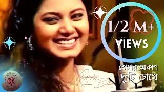 তোমার আকাশ দুটি চোখে     tomar akash duti chokhe   Singer: Anwesha Dutta