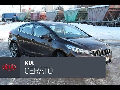 KIA Cerato 2017 что поменял рестайлинг