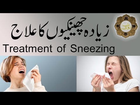 Sneezing Allergies Treatment || bohat ziyada cheenkon ka ilaj in urdu ||