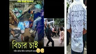 #We_want_Justice|Stand for Student(ছাত্র আন্দোলন ২০১৮)| Road Accident in Bangladesh|Team BlackBoard
