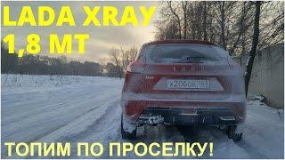 Lada Xray 1.8 MT - шпарим по пересеченке! (4k)