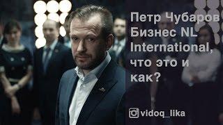Бизнес c NL International, что это такое? ПИРАМИДА? // Петр Чубаров NL International