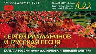 концерт «СЕРГЕЙ РАХМАНИНОВ и РУССКАЯ ПЕСНЯ»