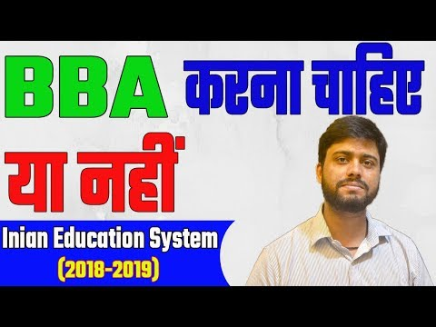BBA करना चाहिए या नहीं,  India Education System BBA After 12th Best Option | BBA Degree Guidance