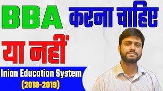 BBA करना चाहिए या नहीं, en Inde, le Système d'Éducation de BBA Après le 12 Meilleure Option | BAA Orientation
