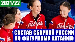 Фигурное катание 2021 Загитова и Медведева не попали в состав сборной России на сезон 2021 22