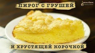 Простои пирог с грушами - рецепт пошаговыи от menu5min