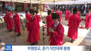 5월 2주 계양구정뉴스_부평향교, 춘기 석전대제 봉행 영상 썸네일