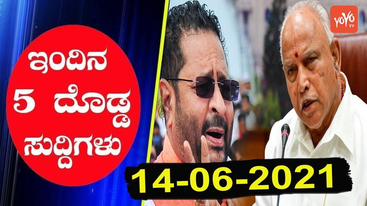 ಇಂದಿನ 5 ದೊಡ್ಡ ಸುದ್ದಿಗಳು   Today Karnataka Top 5 Political News   14-06-2021   YOYO Kannada News