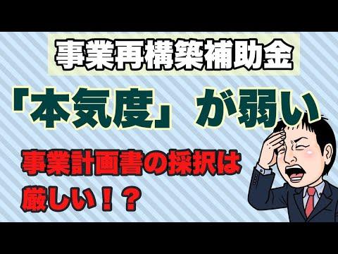 事業再構築補助金!「ここ」が弱い事業計画書は採択は厳しい!?