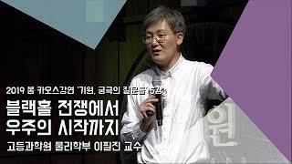 [강연] 블랙홀 전쟁에서 우주의 시작까지 _ 이필진|2019 봄 카오스강연