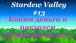 Stardew Valley 13 Копим деньги и покупаем удобрения на лето