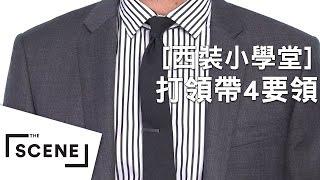 GQ紳士不能忽略的完美細節 - 領帶基本功 4要領      西裝小學堂