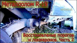 Рено 19. Восстановление порогов и лонжеронов Часть 2