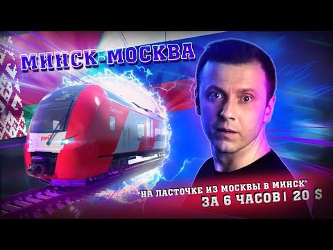 Ласточка   Минск-Москва за 6 часов
