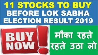Share to buy now before lok sabha election | multibagger stocks 2019 india | best mid cap small cap