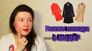 Модные тренды #2 Какие плащи в моде?