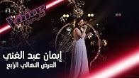 إيمان عبد الغني تغني لوردة بأصالة وطرب وتبهر المدربين #فريق_احلام #MBCTheVoice