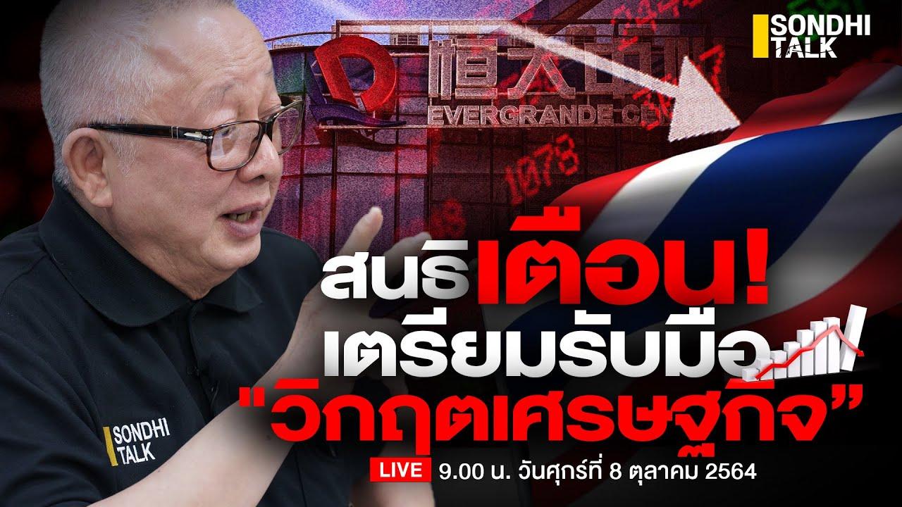 """เตือนรับมือ """"วิกฤตเศรษฐกิจ"""" Ep106(live Program)"""